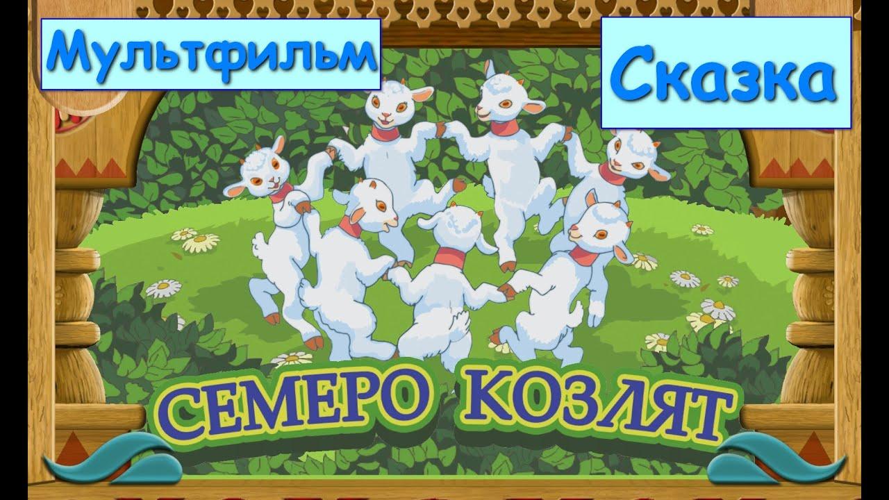 Сказки для детей - Волк и семеро козлят - YouTube