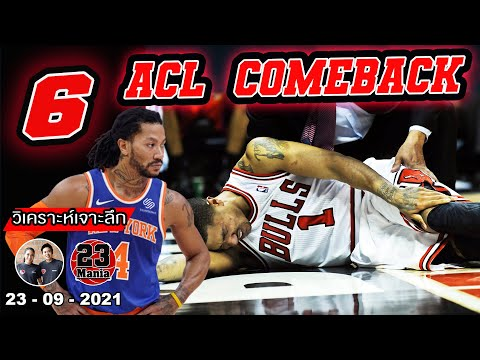 6 ผู้เล่น comeback จาก ACL Tear!! (เอ็นไขว้หน้าเข่าฉีก)