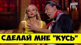 Дракула сломал кусюн Самые смешные номера Подборка приколов 2021 Женский квартал