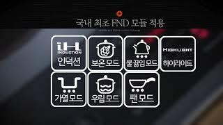 쿠첸 하이브리드 전기레인지 소개