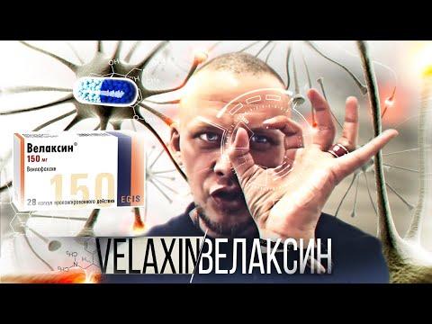 Вопрос: Как преодолеть синдром отмены венлафаксина?