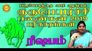 RISHABAM Guru peyarchi palangal 2019 | ரிஷபம் குரு பெயர்ச்சி பலன்கள் 2019