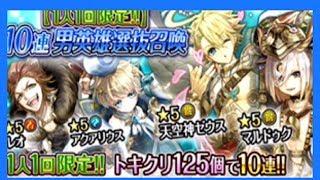 WORLD CROSS SAGA ワールドクロスサーガ 1人1回限定 男英雄選抜召喚ガ...