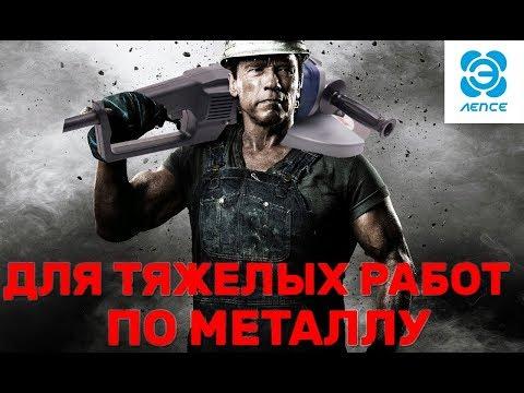 Брутальная Болгарка для Реальных пацанов или Лепсе МШУ-1,8-230-А