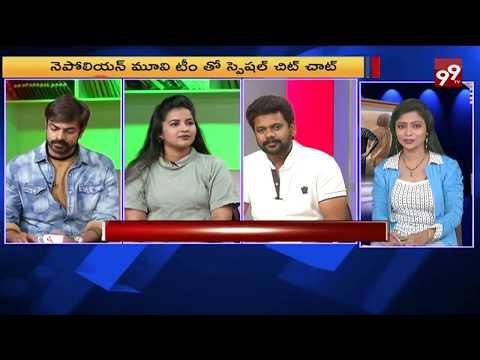 Napoleon Telugu Movie Team Exclusive Chit Chat | 99tv
