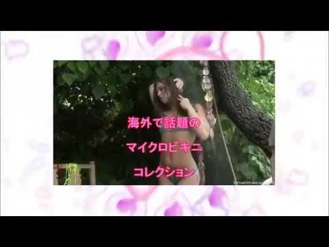 【外国の水着美女】 海外のマイクロビキニ!スーパー露出!