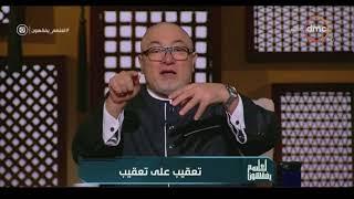خالد الجندي: 630 قتيلًا وشهيدًا حصيلة جميع غزوات النبي محمد (فيديو) | المصري اليوم