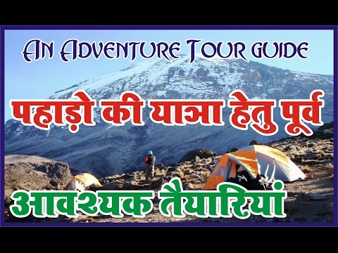 How to prepare for Mountain Tour Leh Ladakh.. An Adventure tour Guide In HINDI