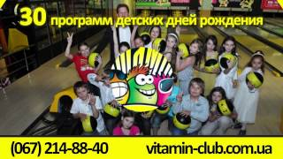 Боулинг клуб Витамин в ТРЦ Магелан