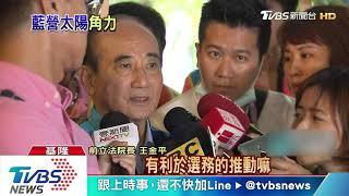 不分區立委傳韓吳角力 王金平:主席職權