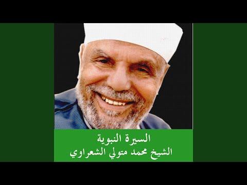 mohamed salla allah 3aleih wa sallam fasbor kamma sabar
