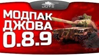 Модпак Джова к патчу 0 8 9  Сборка модов для World Of Tanks