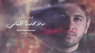 قريبا | اصدار هوى العشاق  | محمد الجنامي محرم 1442هـ