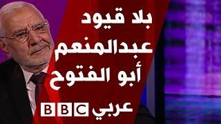 أبو الفتوح: المناخ السياسي لن يتغير.. وهذا ردي على دعوة لقاء الرئيس