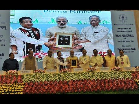 PM Modi at Birth Centenary celebration of Rani Gaidinliu