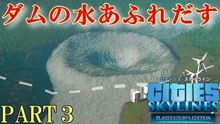 シティーズスカイライン実況プレイ!DLCの災害ミッションモードでダムの町を発展させる! Part 3