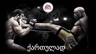 UFC 4 PS4 ონლაინ კარიერა ახალი მებრძოლი