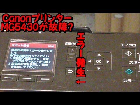 canon mp630 manual error b200