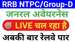 10:15PM #GENERAL_AWARENESS #LIVE_CLASS # GK/GS for Railway NTPC, Group-D, SSC, Police Exam etc.