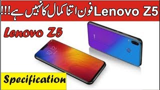 Lenovo Z5 Full Specification and Price in Pakistan