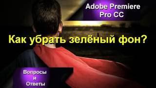 Как убрать зеленый фон в Adobe Premiere pro CC 2015?