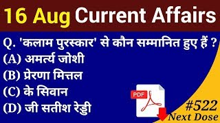 Next Dose #522 | 16 August 2019 Current Affairs | Daily Current Affairs | Current Affairs In Hindi