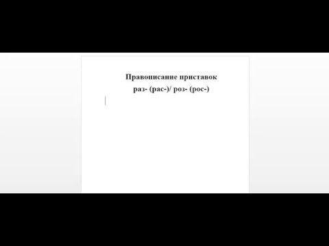 Правописание приставок раз- (рас), роз- (рос-).