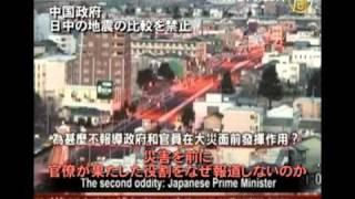 中国政府日中の地震の比較を禁止