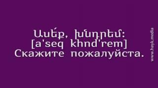 Проект «Учим армянский язык». Урок 39