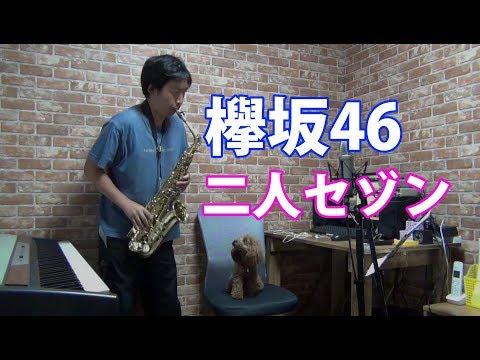 Keyakizaka46 - Futari Saison - Alto Saxophone Cover