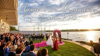 Свадьба Натальи и Артёма. 15 мая 2015 г. Слайдшоу