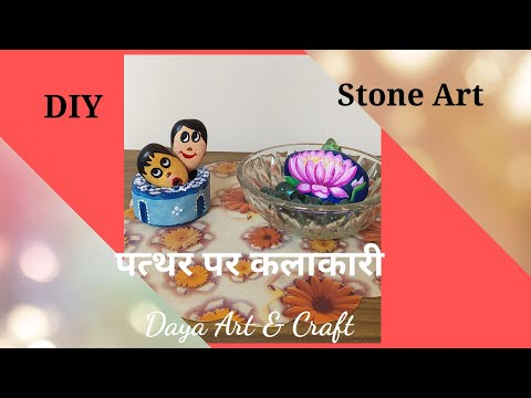 2 types of amazing stone painting ideas | Rock art | DIY paperweight | Daya Art & Craft