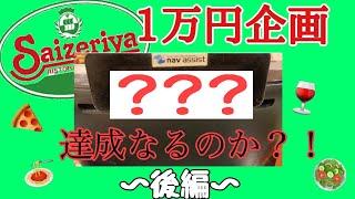 大変お待たせ致しました!!! 本日の動画はサイゼリヤ1万円企画の後編です!(^^) 【前編】→https://www.youtube.com/watch?v=SyoSrbiDmAI&feature=youtu.be...