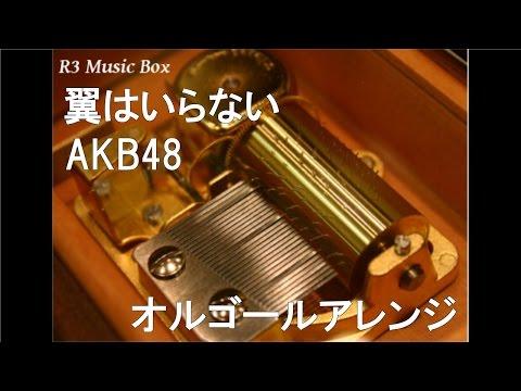 翼はいらない/AKB48オルゴール Amazonプライム・ビデオ ドラマAKB48総選挙スキャンダル アキバ文書主題歌