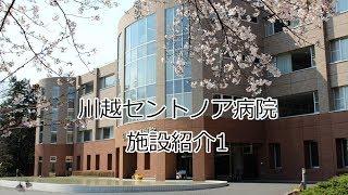 川越セントノア病院施設紹介1