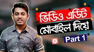 মোবাইলে ভিডিও এডিট করুন | Mobile Video Editing Tutorial Bangla | Part 1 | ST Unique Tech