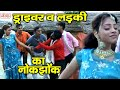 Download Bhojpuri Hit Songs |  ड्राईवर बलम | Dhobiya Geet | MP3 song and Music Video