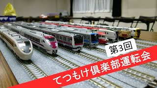 【鉄道模型】第3回てつもけ倶楽部運転会