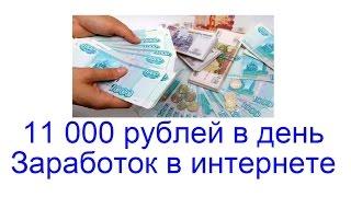Как заработать 11 860$ или 806 480 рублей за полтора месяца