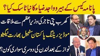 Babar Awan: Panama Fame Wajid Zia Gets New Task