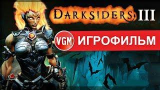 Darksiders 3 лучший Игрофильм с Русской озвучкой (PC 2018)