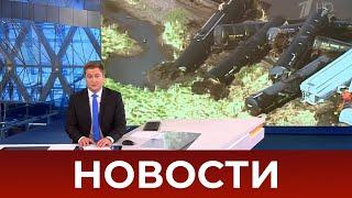 Выпуск новостей в 10:00 от 16.05.2021