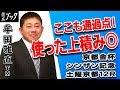 【競馬ブック】牟田雅直TMの推奨馬(京都金杯・シンザン記念・土曜京都12R2019年1…