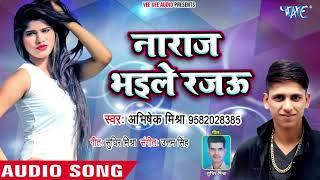 NEW SONG 2019 - नाराज भईले रजऊ - Abhishek Mishra - Kamar Kab Hili(Chhamiya) - Bhojpuri Songs 2019
