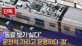"""[단독] """"동료 보기 싫다"""" 운전석 가리고 운행하다 '쾅' / SBS"""
