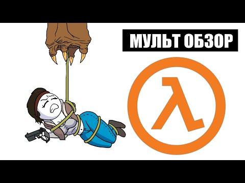 Half-Life: Alyx - МУЛЬТ ОБЗОР!