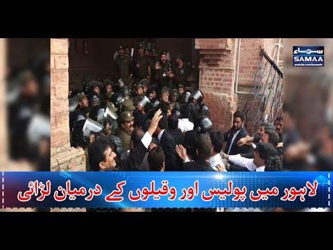 Download Lahore Mein Police Aur Waqeelon Ke Darmiyan Larayi | | SAMAA TV |