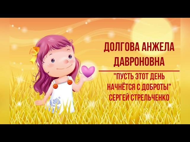 Изображение предпросмотра прочтения – АнжелаДолгова читает произведение «Пусть этот день начнётся с доброты» С.Стрельченко