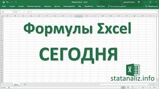 25  Функция Excel СЕГОДНЯ