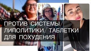 постер к видео ПРОТИВ СИСТЕМЫ/ЛИПОЛИТИКИ/ТАБЛЕТКИ ДЛЯ ПОХУДЕНИЯ